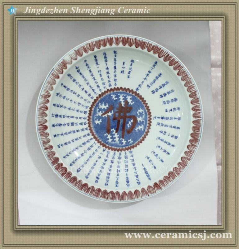 RYWU13 oriental souvenir ceramic plate