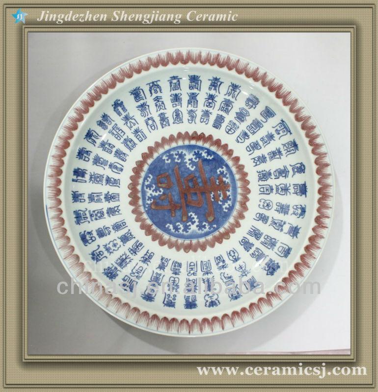 RYWU11 antique decorative ceramic enamel plate