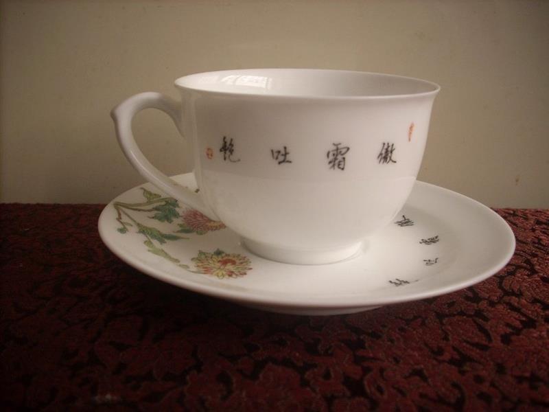 Ceramic tea or coffee cup RYAG27